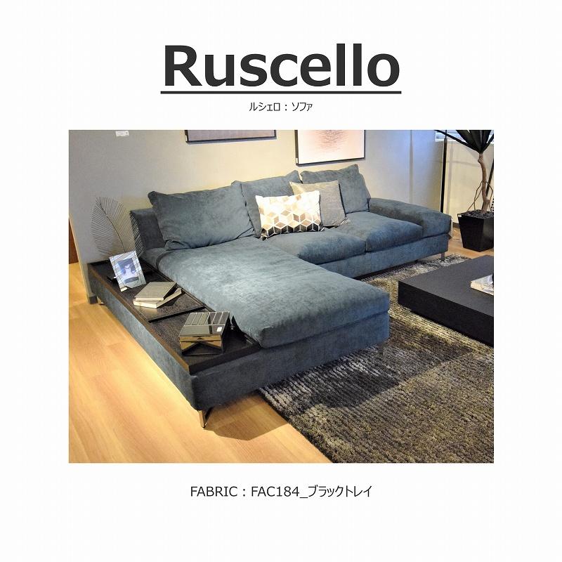 【幅265cm】 Ruscello(ルシェロ)ソファ 向左シェーズロング