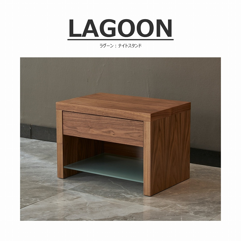 LAGOON(ラグーン)ナイトスタンド