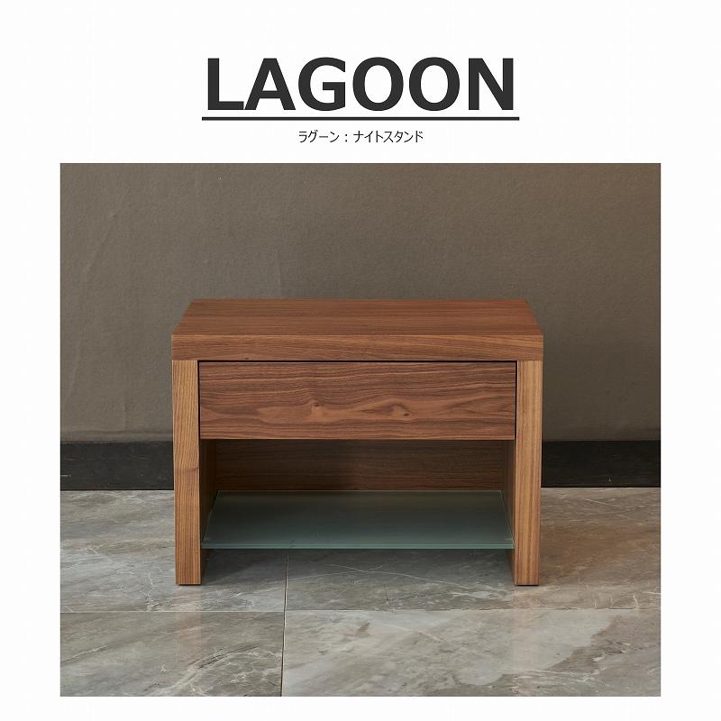 LAGOON(ラグーン)ナイトスタンド 161-00418