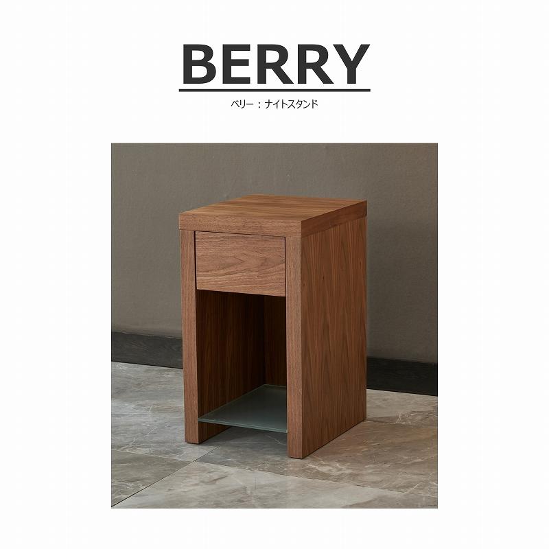 BERRY(ベリー)ナイトスタンド 161-00417