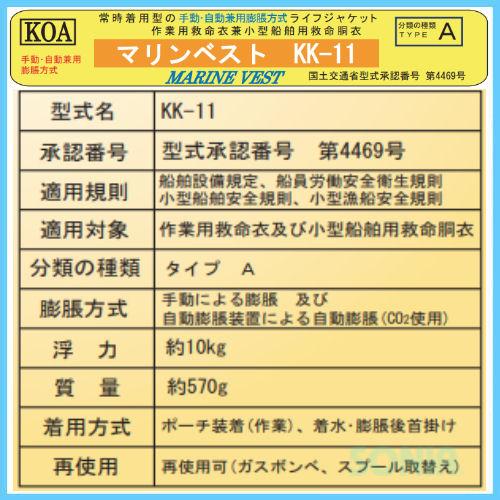 KOA 手動・自動兼用膨脹方式救命胴衣 マリンベスト KK-11 MARINE VEST