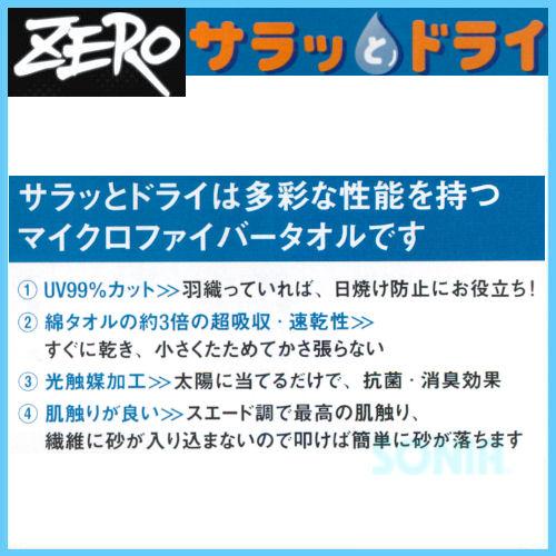 ZERO(ゼロ) ハワイアン柄サラッとドライ バスタオル(光触媒マイクロファイバータオル) BEACH TOWEL