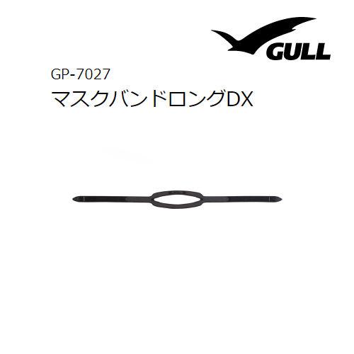 GULL(ガル) 【GP-7027】 マスクバンドロングDX