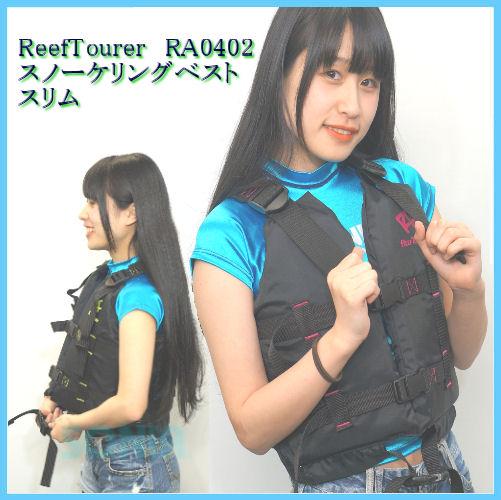 ReefTourer(リーフツアラー) RA0402 スノーケリングベスト スリム FLOATING VEST フローティングベスト RA0401 シュノーケリング ジャケット