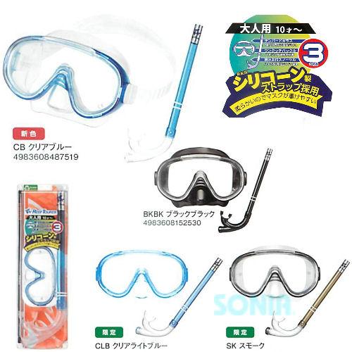 ReefTourer(リーフツアラー) RC9102 スノーケリング2点セット マスク+スノーケル シュノーケリングセット 大人用 メンズ