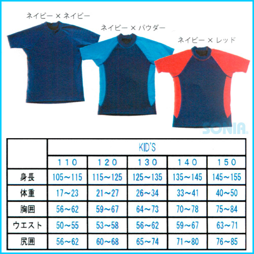 SONIA(ソニア) 【ソフトクロロプレーン】 子供用ラッシュガード 半袖(110〜130cm)