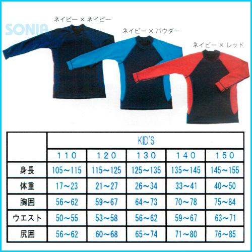 SONIA(ソニア) 【ソフトクロロプレーン】 子供用ラッシュガード 長袖(110〜130cm)