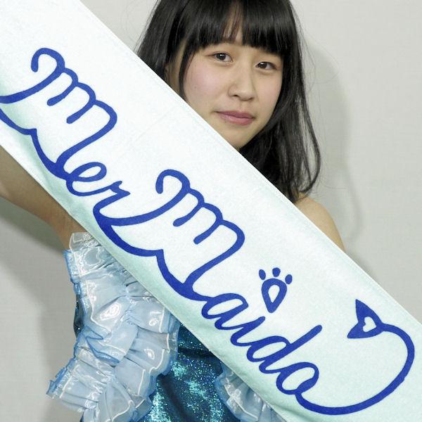 【送料無料】Amber(アンバー) mermaidol マフラータオル