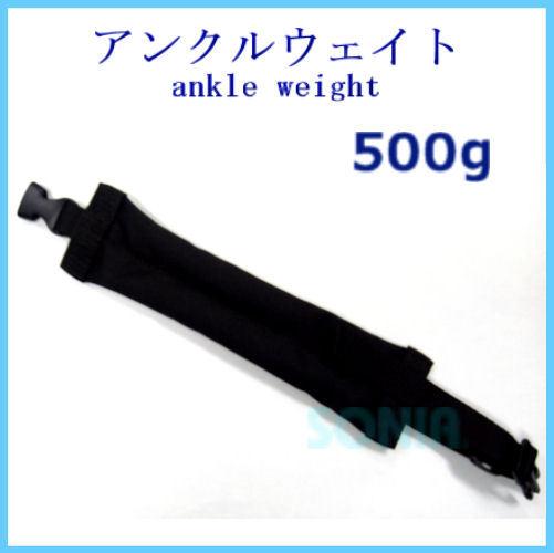 SONIA/Bism/SAS(ソニア) AW502 65928 ソフトアンクルウェイト500g(1本) ANKLE WEIGHT