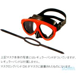 【送料無料】GULL(ガル) 【GM-1039】 マスクバンドロングDX&マンティス5BKシリコン(セイフオレンジ)セット