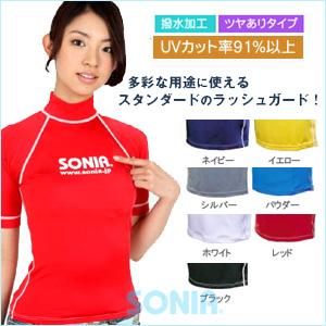 【送料無料】SONIA(ソニア) 【フェイサー】 ラッシュガード 半袖【ロゴ有】