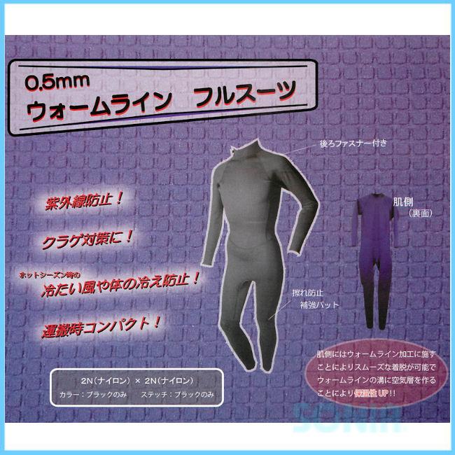 SONIA(ソニア) ウォームラインフルスーツ 0.5mm(男性) WARM LINE