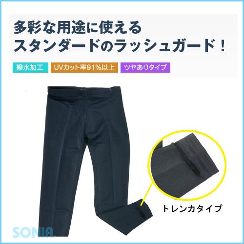 SONIA(ソニア) 【フェイサー】 子供用(キッズ)ロングパンツ(トレンカ)