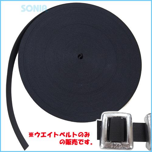 SONIA(ソニア) 【AW-01】 ウエイトベルト 1.5m