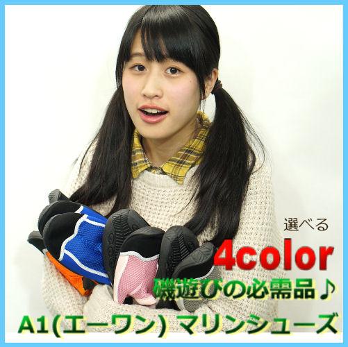 ALKA/A1(アルカ) 【F1506A】 マリンシューズ(女性・男性用)