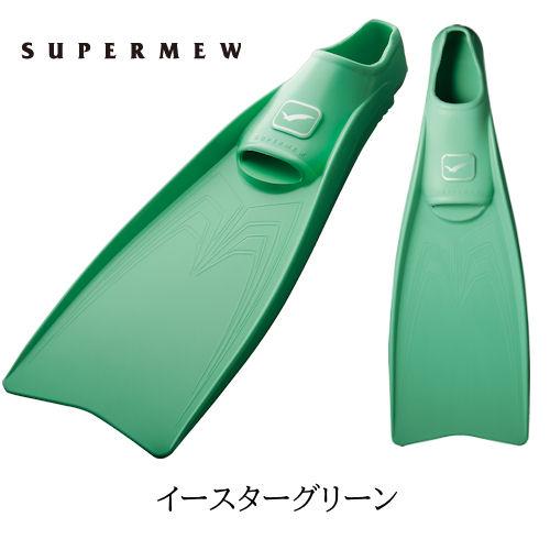 【送料無料】GULL(ガル) 【GF-2421〜2426】 スーパーミューフィン SUPER MEWFIN ダイビング
