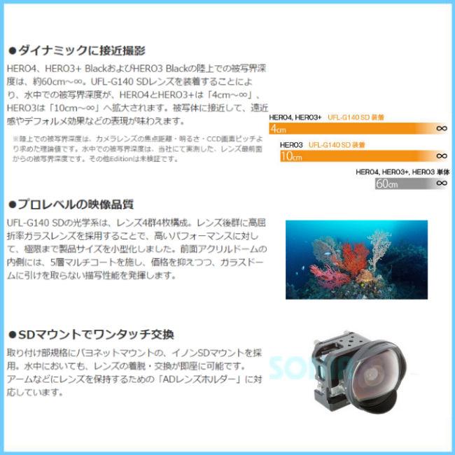 【送料無料】INON(イノン) 水中セミフィッシュアイコンバージョンレンズ UFL-G140 SD