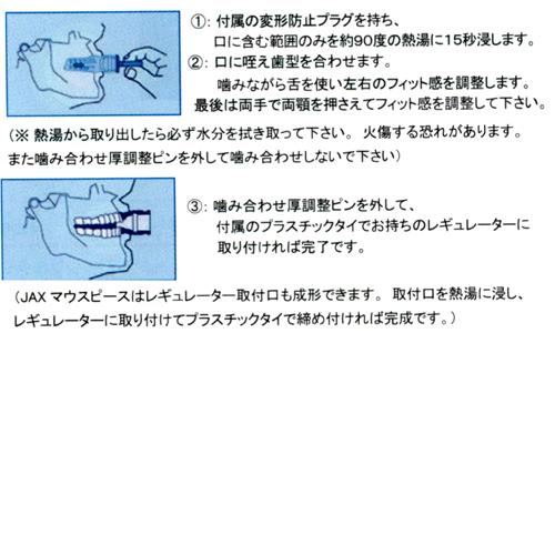 HUSE(ヒューズ) 【6634】 BRUX JAX マウスピースカラー