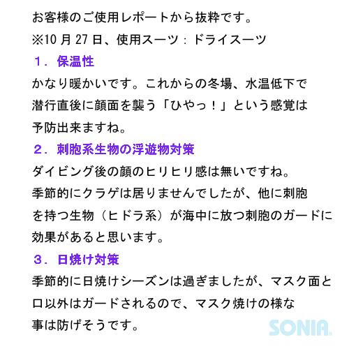 SONIA(ソニア) 【フェイサー】 フルフェイス ラッシュフード