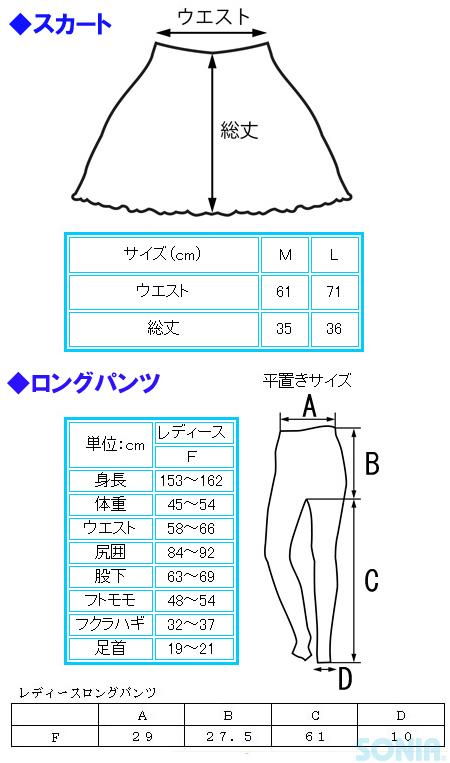 SONIA(ソニア) 【フェイサー】 スカート付きロングパンツ