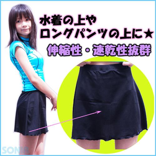 SONIA(ソニア) 【フェイサー】 ラッシュスカート