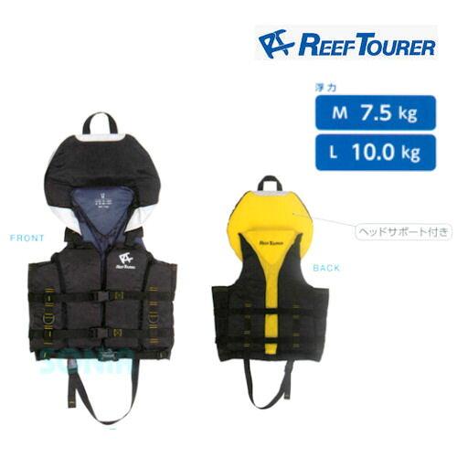 ReefTourer(リーフツアラー) RA0406/RA0407 スノーケリングベスト ヘッドサポート付き 子ども 大人 ジャケット