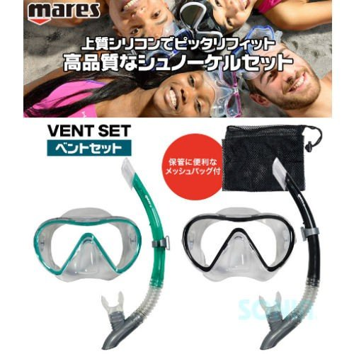MARES/R(マレス) GRP_481104 ベントセット スノーケル3点セット 大人用