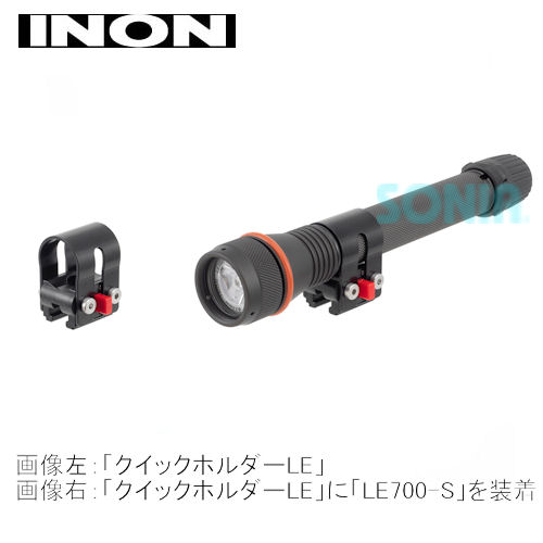 INON (イノン) クイックホルダー LE/LF/Z (3個セット)
