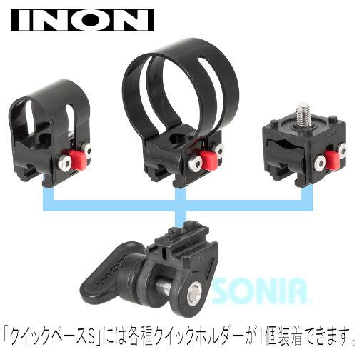 INON (イノン) クイックベース S (3個セット)