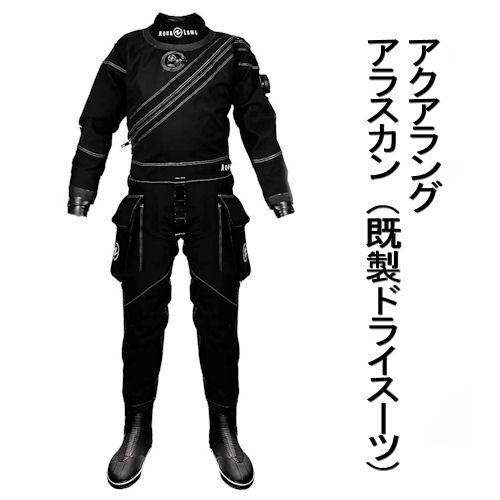 【送料無料】AQUALUNG(アクアラング) アラスカン ドライスーツ(男女共通)ALASKAN Dry suits ダイビング