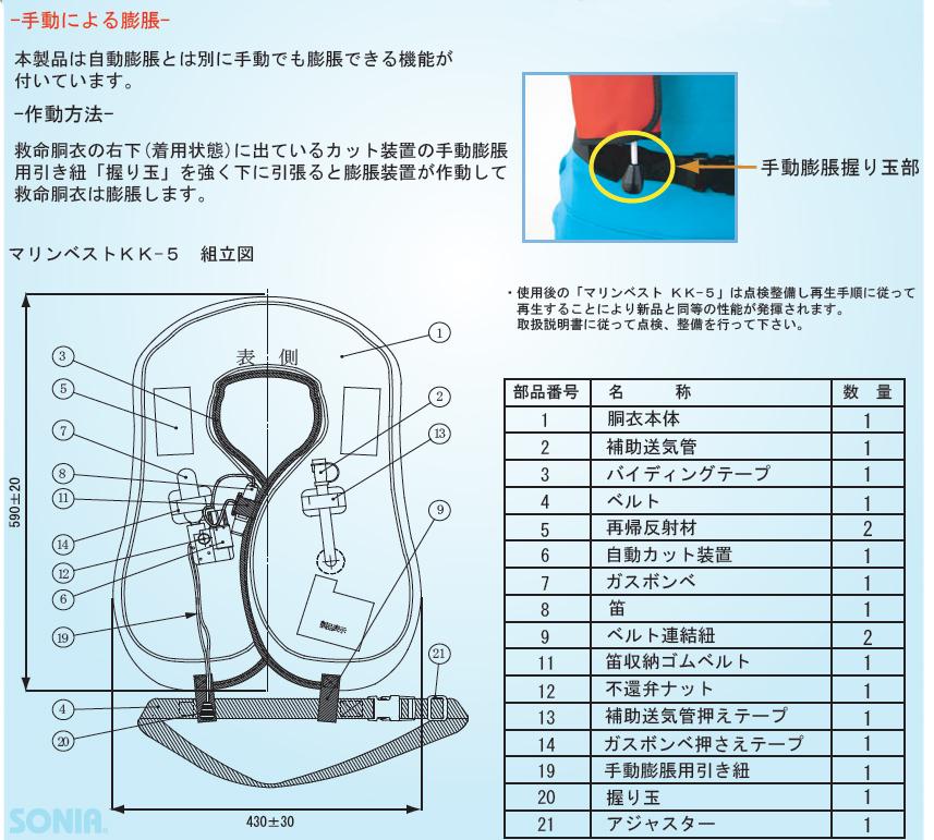 KOA(コウア) 手動・自動兼用膨脹方式救命胴衣 KK-51(個人携帯型レーダー反射器一体) MARINE VEST