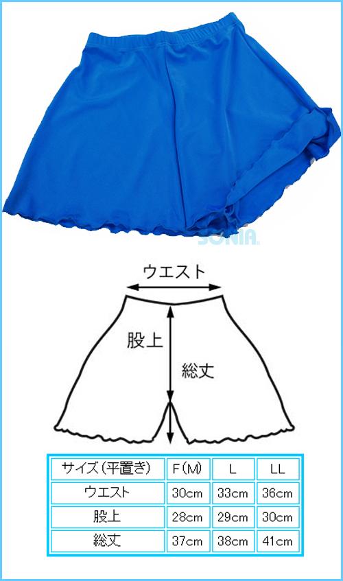 【SALE】SONIA(ソニア) 【フェイサー】 ラッシュキュロット 水着 レディース スカート ショートパンツ