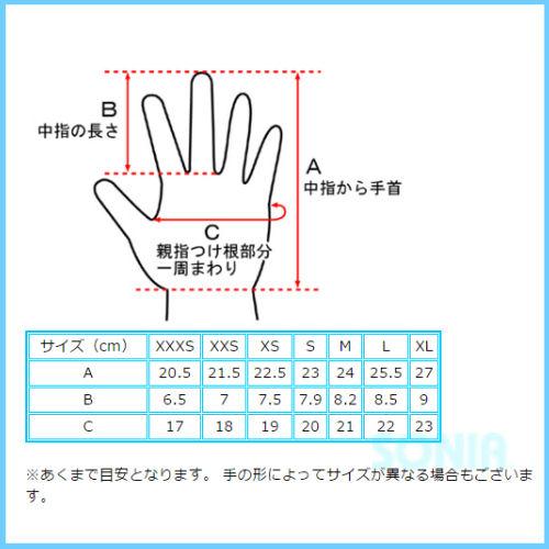 【送料無料】SONIA(ソニア) アイズカット グローブ eyescut gloves UVカット マリンスポーツ
