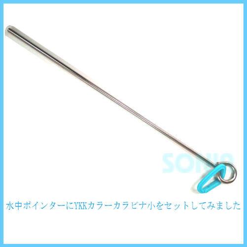 【即納】SONIA(ソニア) ステンレス製 水中ポインター(水中指示棒)