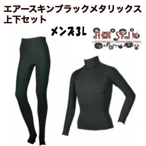 SONIA(ソニア) 【エアースキン】 ブラックメタリックス 上下セット メンズ3L 長袖+ロングパンツ AIRSKIN BLACK METALICS 防寒インナー