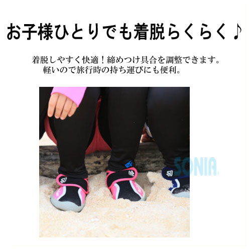 ReefTourer(リーフツアラー) 【RBW3022】 子供用 マリンシューズ こども シュノーケリング 海水浴 スノーケリング 靴