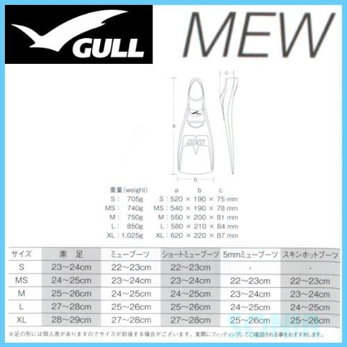 GULL(ガル) スーパーソフトミュー & ミューブーツ 軽器材セット スキンダイビング