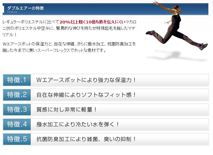SONIA(ソニア) 【ホットカプセル】 ダブルエアー ロングパンツ HOT CAPSULE W-AIR LONG PANTS