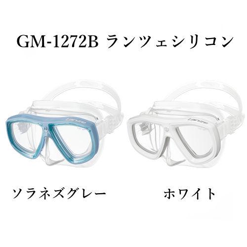 【送料無料】GULL(ガル) 【GM-1272/GM-1273/GM-1274】 ランツェ マスク LANZE MASK ダイビング