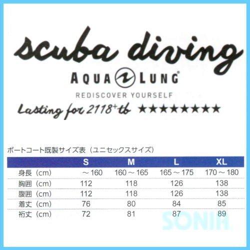 AQUALUNG(アクアラング) 532450〜532453 ボートコート(ユニセックス) Boat Coat ダイビング サーフィン アウトドア