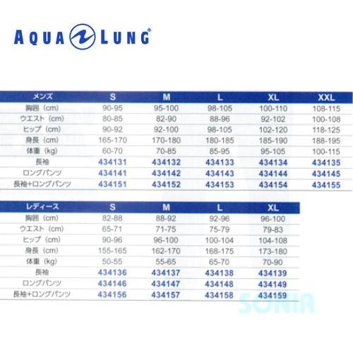 【送料無料】AQUALUNG(アクアラング) 43413 セラミックスキン ラッシュガード CERAMIQSKIN ロングパンツ