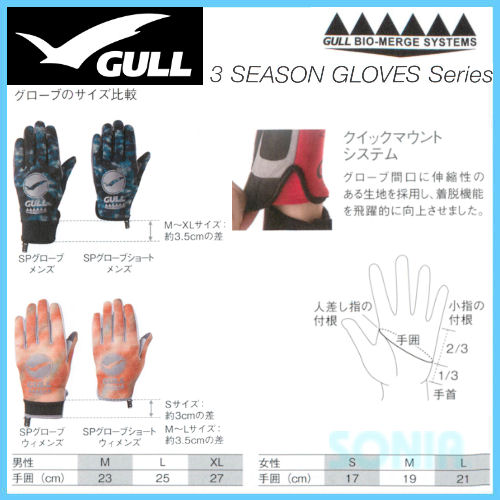 GULL(ガル) GA-5547/GA-5552 SPグローブショートII LIMITED EDITION SP GLOVES SHORT