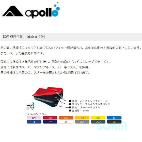 apollo(アポロ) AWS-104/AWS-107 アポロウェットスーツ・スタンダード ジャケット ユニセックスモデル apollo-wet Standard
