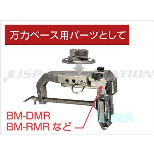 BMOフィッシングギア BM-SSB ステンレスソケットベース