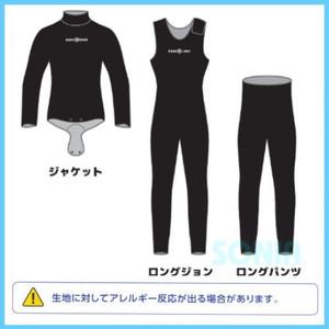【送料無料】AQUALUNG(アクアラング) 849610 プロスーツ ロングジョン Pro Wet Suits