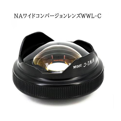 【送料無料】fisheye(フィッシュアイ) 21166 NAワイドコンバージョンレンズWWL-C