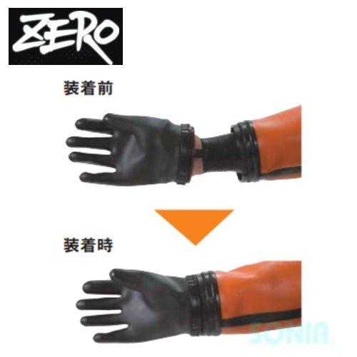 【送料無料】ZERO(ゼロ) アンタレスグローブリングセット(SITECH サイテック社) 1セット(1着分)