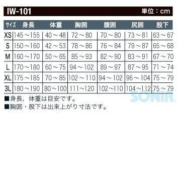 【送料無料】 ZERO(ゼロ) IW-101 ワンピース サブウォーマー 3L