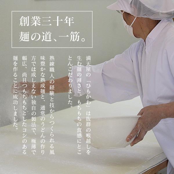 半生 絹ひもかわ (こだわり特製肉汁つゆ付) 200g×3袋ギフトセット
