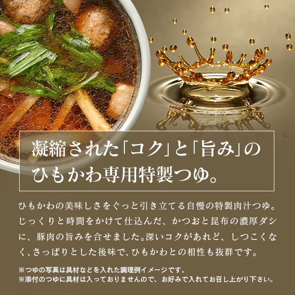 半生 絹ひもかわ (こだわり特製肉汁つゆ付) 200g×6袋セット